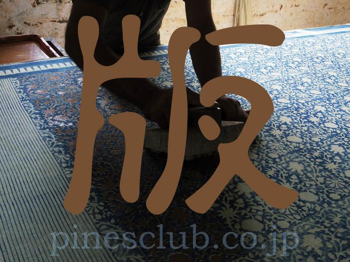 アジュラックは木版手押しで作られる