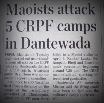インド・ナクサライトの活動を報じる新聞