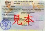 インドの入国ビザ