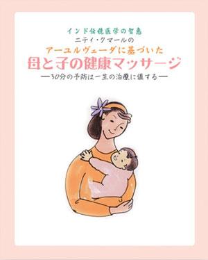 母と子の健康マッサージ