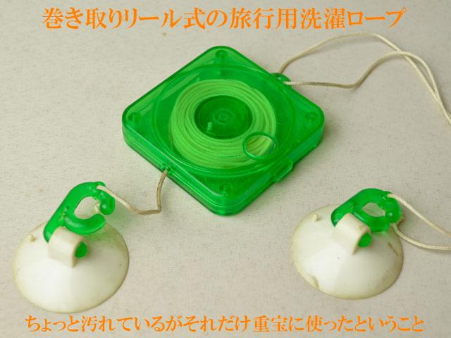 巻き取りリール式の洗濯ロープ