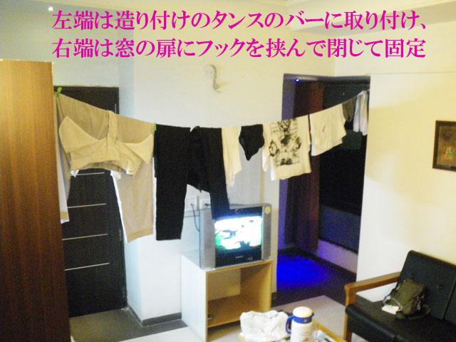 インドのホテルに於ける洗濯ロープの張り方
