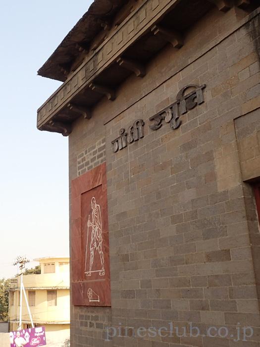 インド・バーヴナガルのガンディーミュージアム