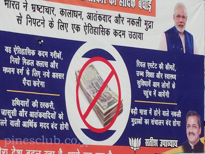 インドの高額紙幣廃止の看板