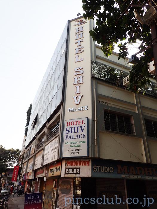 """インド、グジャラート州ジャムナガルのホテル """"HOTEL SHIV PALACE"""